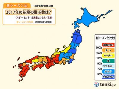 tenki-pollen-expectation-image-20170214-04